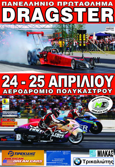 1st Championship Ome Drag Race 2010 (c) greekdragster.com - The Greek Drag Racing Site, since Oct 2001.