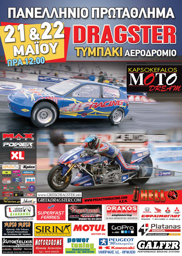 1st Championship Ome Drag Race 2011 (c) greekdragster.com - The Greek Drag Racing Site, since Oct 2001.