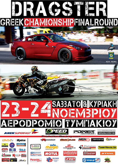 4�� Championship Omae And 6th Amotoe Drag Race 2013 (c) greekdragster.com - The Greek Drag Racing Site, since Oct 2001.