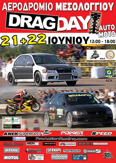 Messologi Drad Day 2014 (c) greekdragster.com - The Greek Drag Racing Site, since Oct 2001.