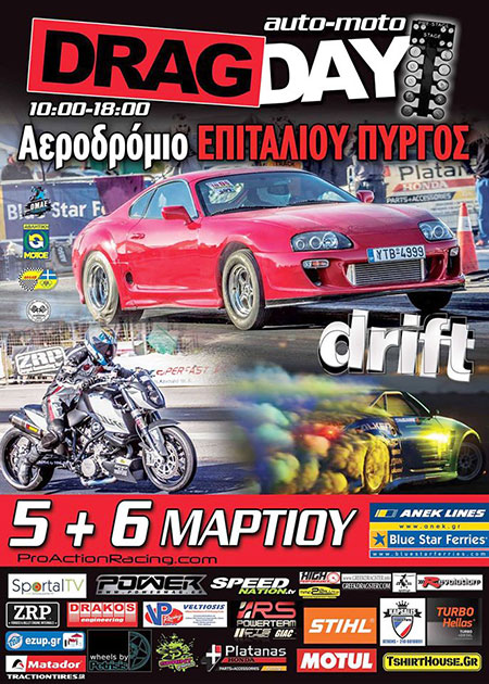 Epitalio (pyrgos) Auto & Moto Drag Day 2016 (c) greekdragster.com - The Greek Drag Racing Site, since Oct 2001.