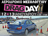 ����������� ��� �� 1� Drag Day ������ - ���� 2013 ��� ����������. (c) greekdragster.com - The Greek Drag Racing Site, since 2001.