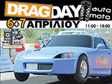 ������� Drag Day ������ ��� ��� 6 ��� 7 �������� 2013. (c) greekdragster.com - The Greek Drag Racing Site, since 2001.