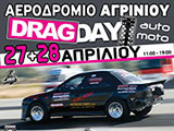Drag Day ����������� ��� ������������ ��� �������! (c) greekdragster.com - The Greek Drag Racing Site, since 2001.