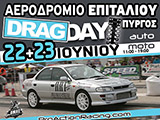 ������������ �� Drag Day ���� �����. (c) greekdragster.com - The Greek Drag Racing Site, since 2001.