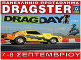 ���������� Drag Day ����������� ��� ����������. (c) greekdragster.com - The Greek Drag Racing Site, since 2001.