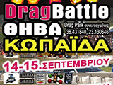 Thiva Drag Battle II: 170 ������� ����������! (c) greekdragster.com - The Greek Drag Racing Site, since 2001.