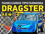 ���������� ��� 5�� ��������������� Moto ��� 3�� Auto A���� Dragster 2013. <strong>(����)</strong> (c) greekdragster.com - The Greek Drag Racing Site, since 2001.