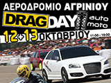 ������ �������� �� ��������� ������������ ��� �� Drag Day ��� ��������. (c) greekdragster.com - The Greek Drag Racing Site, since 2001.