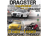 ���������� 1�� ��������������� ����� Dragster Auto ��� ������� Moto 2014 ��� �������. (c) greekdragster.com - The Greek Drag Racing Site, since 2001.