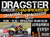 ���������� Drag Day Auto ��� Moto ��� �������� ������. (c) greekdragster.com - The Greek Drag Racing Site, since 2001.