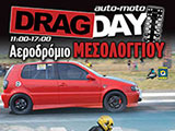 ���������� Drag Day ����������� ��� ������������, ���� 30 ��� 31 ���������� 2016, ��� ���������. (c) greekdragster.com - The Greek Drag Racing Site, since 2001.