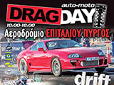 ���������� Drag Day ����������� ��� ������������, ���� 05 ��� 06 ������� 2016, ��� �������� ������. (c) greekdragster.com - The Greek Drag Racing Site, since 2001.